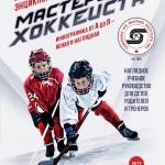Hochey Mastery_cover_ru-min-1