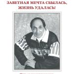 Zavetnaya_Mechta_Sbylas